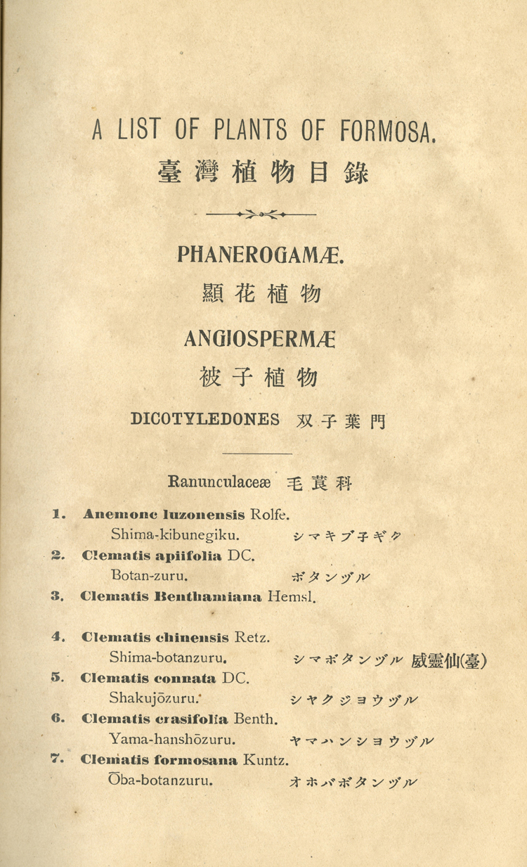 台灣植物名錄 A List of Plants of Formosa  0: 1